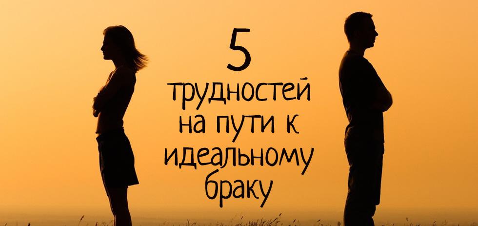 5 трудностей на пути к идеальному браку