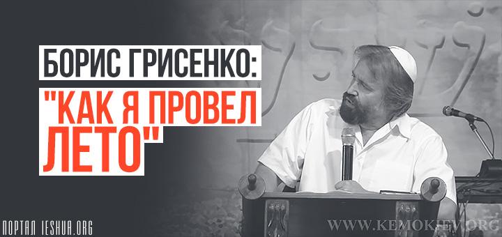 """Борис Грисенко: """"Как я провел лето"""""""