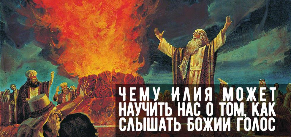 Чему Илия может научить нас о том, как слышать Божий голос