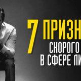 Семь признаков скорого провала в сфере лидерства