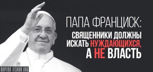 Папа Франциск: священники должны искать нуждающихся, а не власть