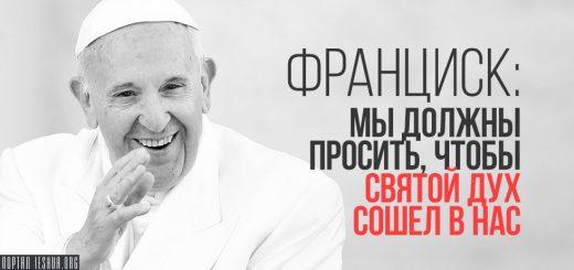 Франциск: Мы должны просить, чтобы Святой Дух сошел в нас