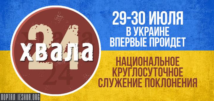 29-30 июля в Украине впервые пройдет национальное круглосуточное служение поклонения