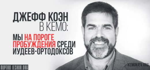 Джефф Коэн в КЕМО: мы на пороге пробуждения среди иудеев-ортодоксов