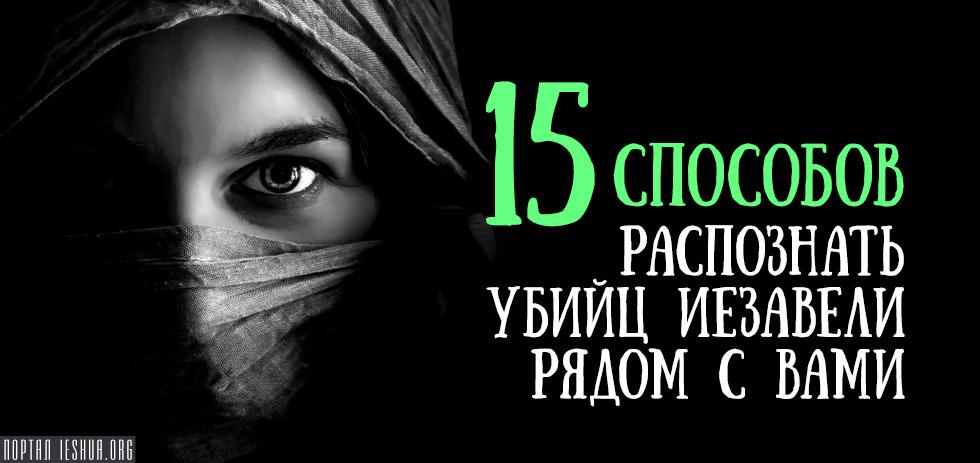 15 способов распознать убийц Иезавели рядом с вами