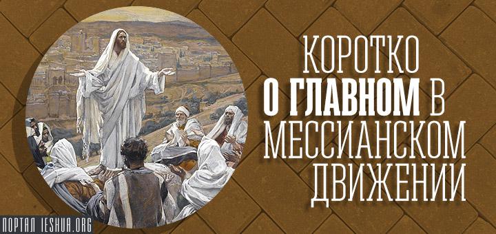 Коротко о главном в мессианском движении