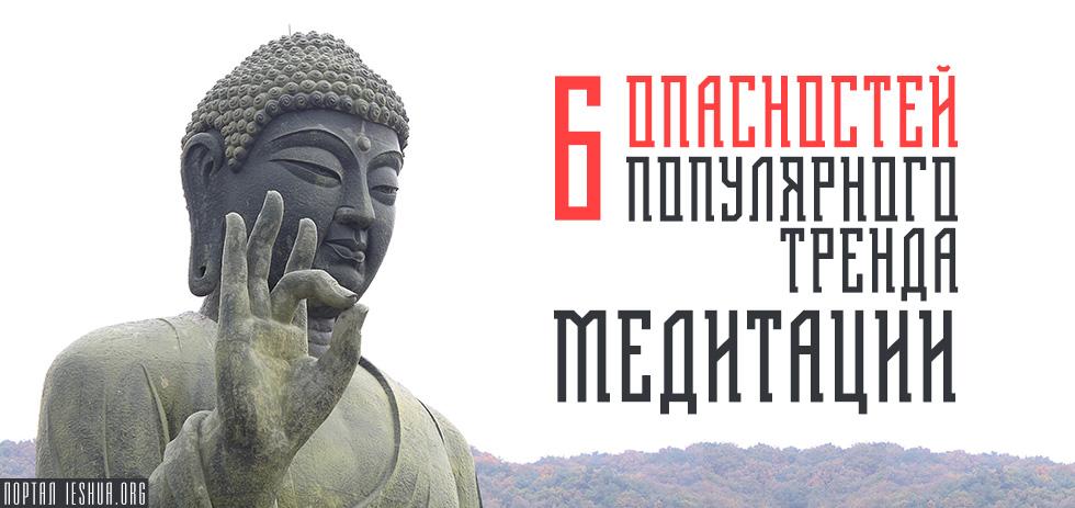 Шесть опасностей популярного тренда медитации
