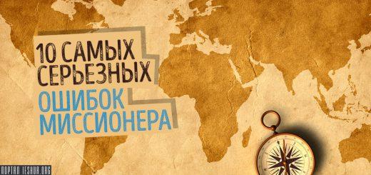 10 самых серьезных ошибок миссионера