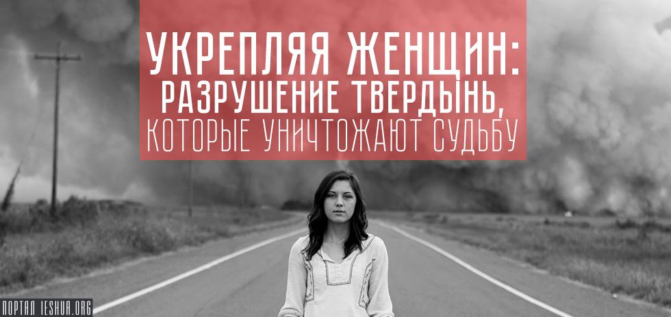 Укрепляя женщин: разрушение твердынь, которые уничтожают судьбу