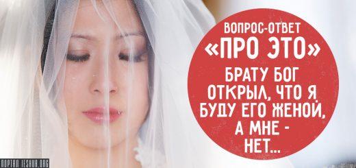 Вопрос-ответ «про ЭТО»: Брату Бог открыл, что я буду его женой, а мне - нет...