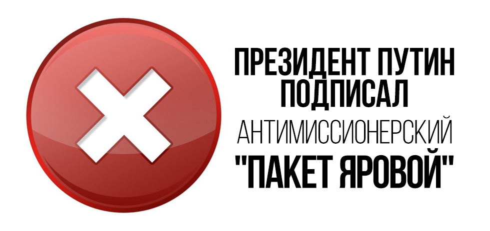 """Президент Путин подписал антимиссионерский """"пакет Яровой"""""""