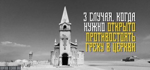 3 случая, когда нужно открыто противостоять греху в церкви