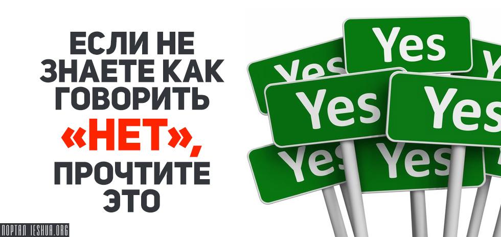 Если не знаете как говорить «Нет», прочтите это