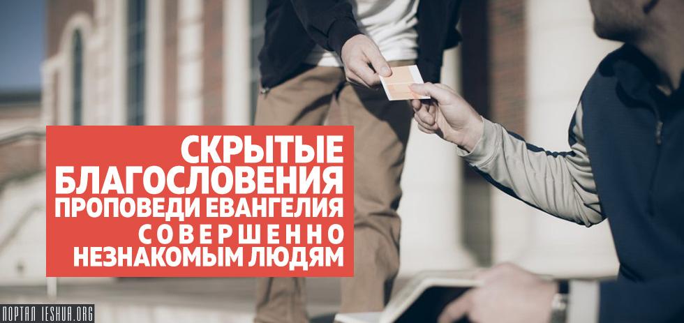 Скрытые благословения проповеди Евангелия совершенно незнакомым людям