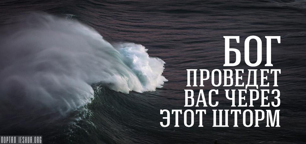 Бог проведет вас через этот шторм