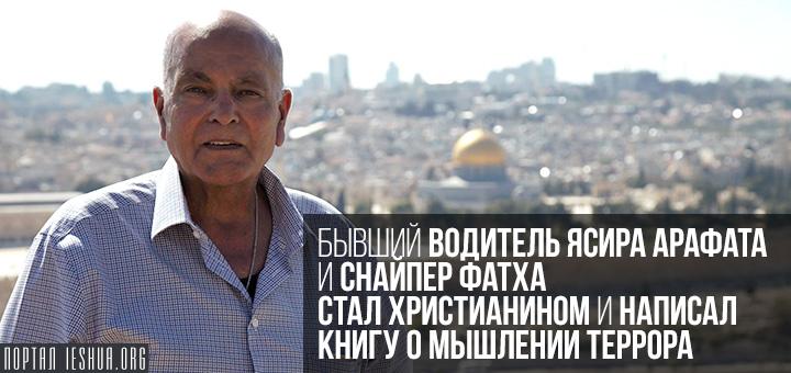 Бывший водитель Ясира Арафата и снайпер ФАТХа стал христианином и написал книгу о мышлении террора
