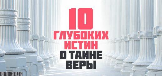 10 глубоких истин о тайне веры