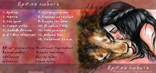 Анжелика Портаненко - Время любить (2016)