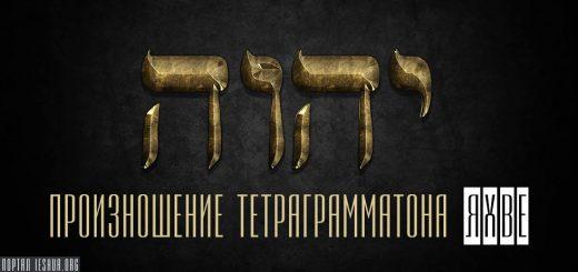 Произношение тетраграмматона ЯХВЕ