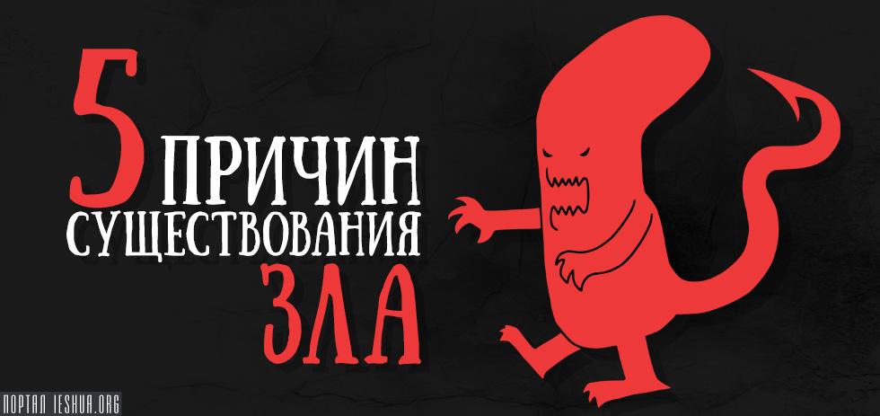 5 причин существования зла