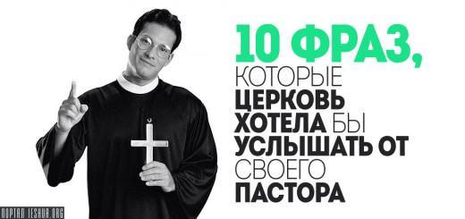 10 фраз, которые церковь хотела бы услышать от своего пастора
