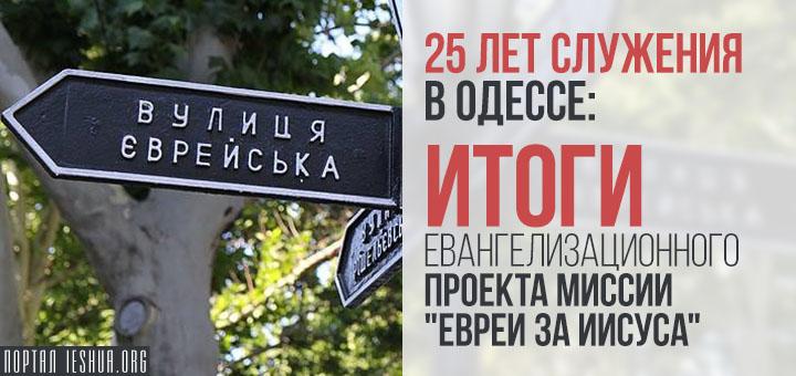"""25 лет служения в Одессе: итоги евангелизационного проекта миссии """"Евреи за Иисуса"""""""
