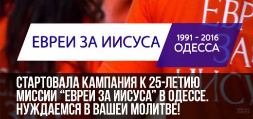"""Из Одессы с любовью :) 25 лет миссии """"Евреи за Иисуса"""" в Одессе"""