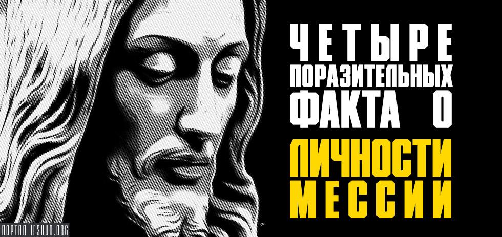 Четыре поразительных факта о личности Мессии