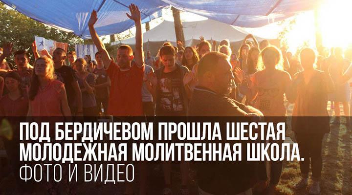 Под Бердичевом прошла 6-я молодежная молитвенная школа. Фото и видео
