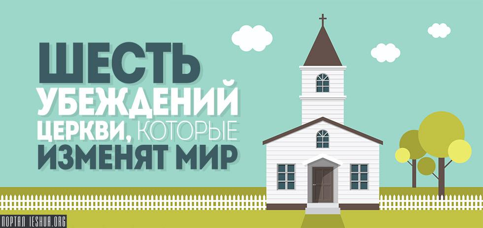 6 убеждений Церкви, которые изменят мир