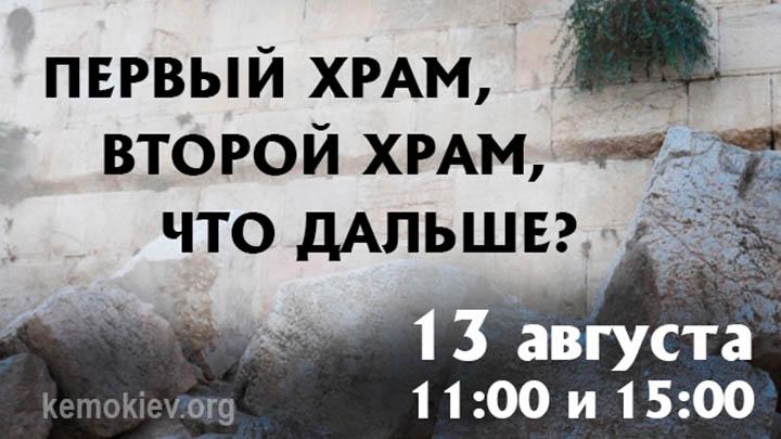 Первый Храм, второй Храм, что дальше? Шаббат 9 Ава в КЕМО