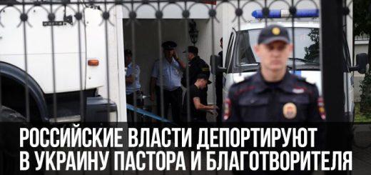 Российские власти депортируют в Украину пастора и благотворителя