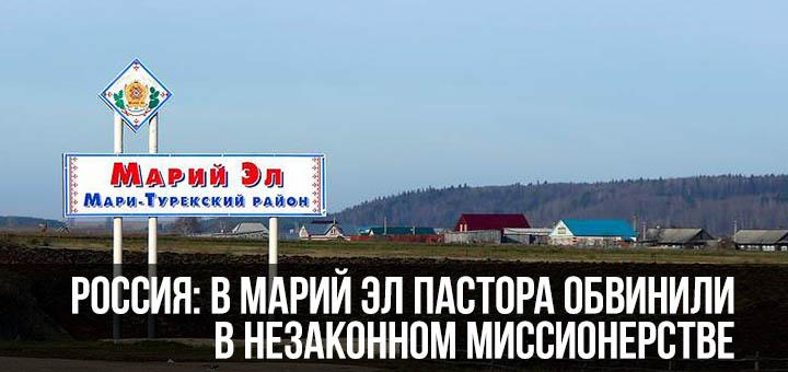 Россия: в Марий Эл пастора обвинили в незаконном миссионерстве