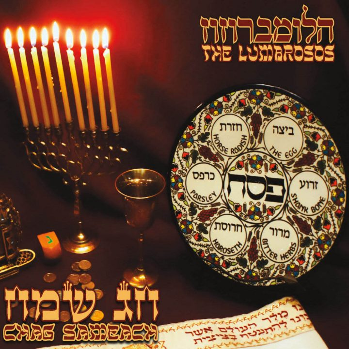 The Lumbrosos - Chag Sameach (2013)