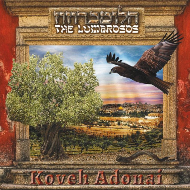 The Lumbrosos - Koveh Adonai (2016)