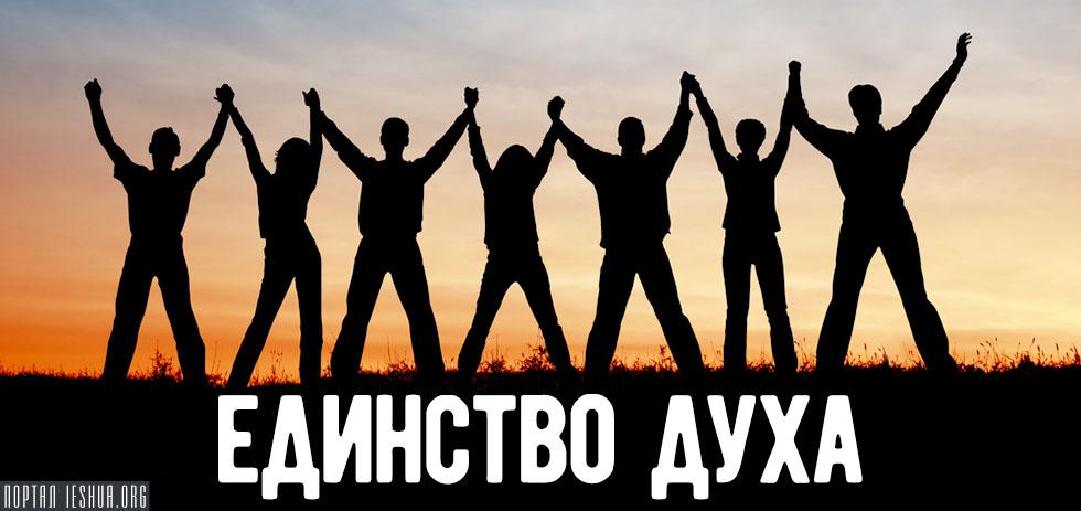 Единство духа