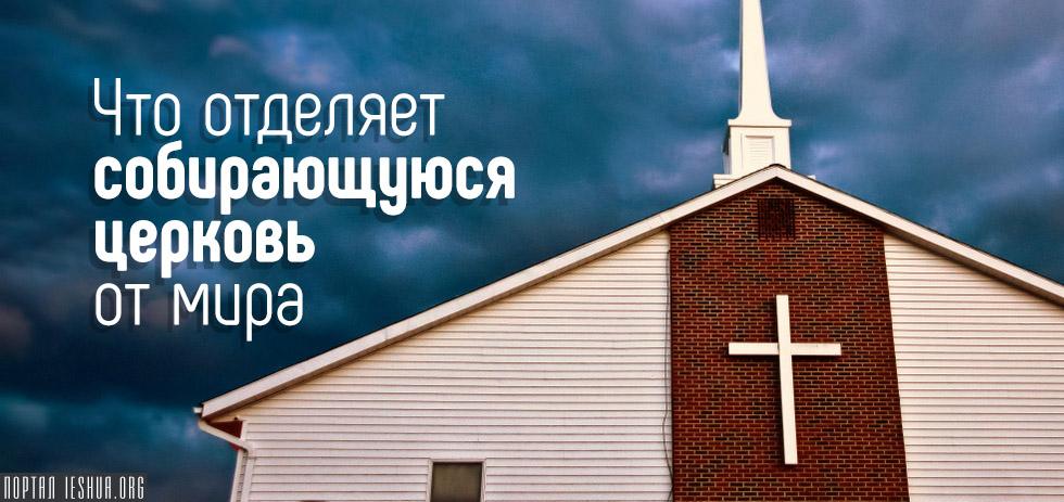 Что отделяет собирающуюся церковь от мира