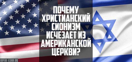 Почему христианский сионизм исчезает из американской церкви?