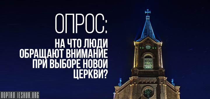 Опрос: на что люди обращают внимание при выборе новой церкви?