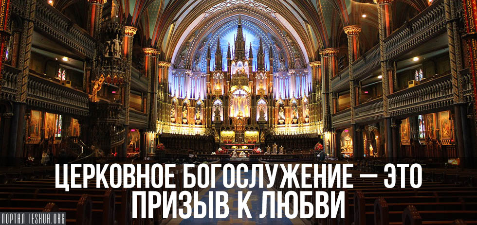 Церковное богослужение – это призыв к любви
