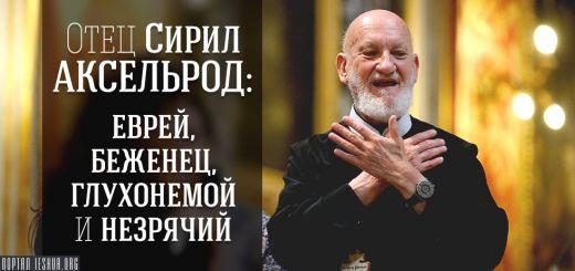 Отец Сирил Аксельрод: еврей, беженец, глухонемой и незрячий