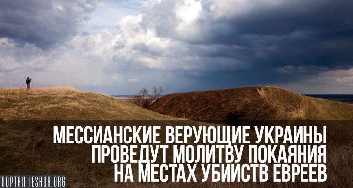 Мессианские верующие Украины проведут молитвы покаяния на местах убийств евреев