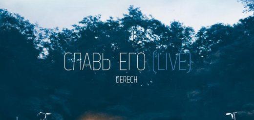 Derech - Славь Его (Live) (2016)