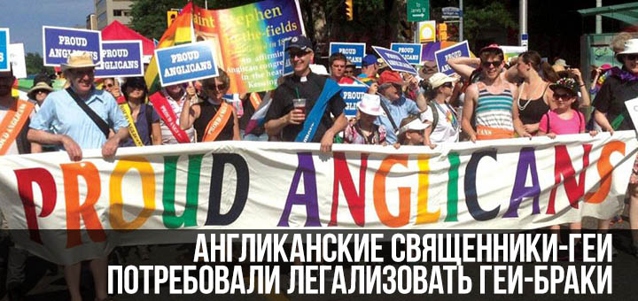 Англиканские священники-геи потребовали легализовать гей-браки