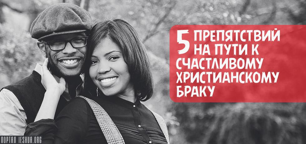 5 препятствий на пути к счастливому христианскому браку