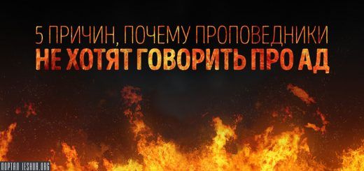 5 причин, почему проповедники не хотят говорить про ад