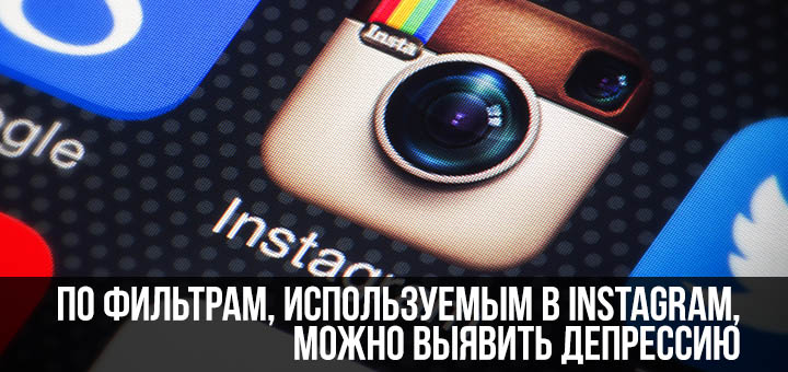 По фильтрам, используемым в Instagram, можно выявить депрессию