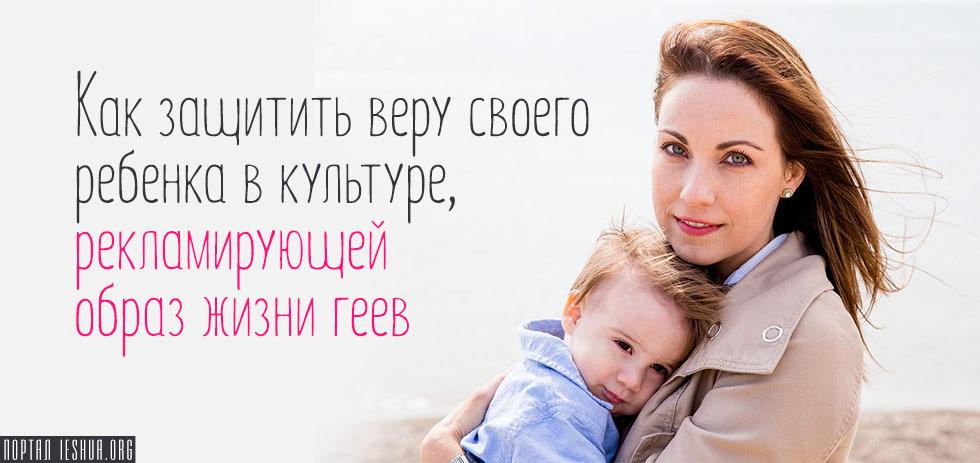 Признаки гомосексуальности у ребёнка