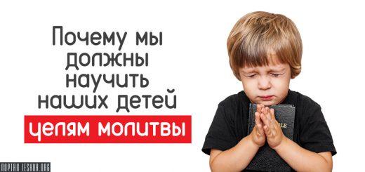 Почему мы должны научить наших детей целям молитвы