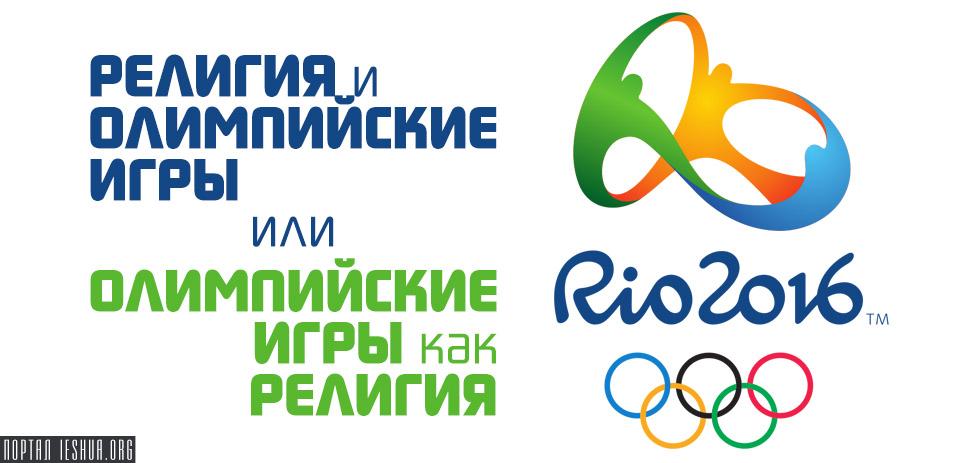 Религия и Олимпийские игры – или Олимпийские игры как религия